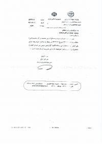 تاییدیه حوضچه جهاد اردستان