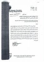 تاییدیه منهول - مشاور پارس سازان فرابین
